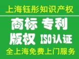 上海嘉定申請專利 嘉定區申請專利 找上海鈺彤知識產權