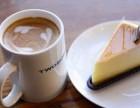 北京途尚咖啡加盟费多少途尚咖啡加盟网
