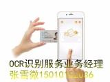 移动端身份证识别OCR技术满足各领域实名认证需求