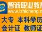 2014年扬州函授大专本科 自考 成考 网络