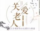 蔡甸奓山家政护工24小时上门服务武汉三镇