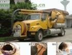 潍坊市管道疏通-高压水车清洗大型污水管道-专业抽粪清陶化粪池