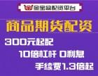 金宝盆商品期货300元起配-0利息-手续费1.3倍起!