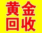 芜湖回收黄金铂金.金银珠宝首饰.手镯手链.