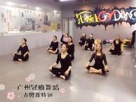 天河龙口东哪里的古典舞有专业系统培训班来冠雅舞蹈学古典舞吧