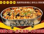 海鲜大咖加盟 蒸汽海鲜 烧烤海鲜烤鱼大排档加盟