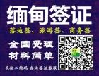 深圳代办缅甸一年商务签证资料简单,四个工作日出签