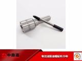 柴油车喷油嘴机械加工DLLA139P005汽车电喷喷油嘴