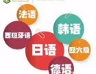 苏州日语培训班 相城外语培训 相城日语班