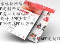 企业开发手机APP开拓移动端宣传渠道