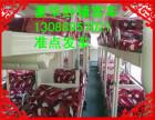 西安到枣庄客车 汽车 发车时刻表 13088957021/+