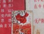 个人转让的文革年代的邮票中介勿扰