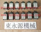 鞍山压力机零件,电机拆卸-东永源直供