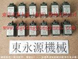 YCM-110冲床油泵维修,IHI黄油阀-冲床电磁阀等配件