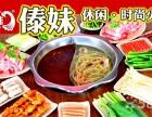 上海傣妹火锅加盟多少钱 傣妹火锅加盟