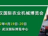 2022武漢農業機械展覽會