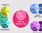 智慧社区整体解决方案供应商深圳零壹寻城市合伙人