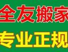 杭州搬迁公司