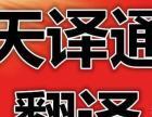 南阳翻译-多国语专业权威口译、笔译、同传翻译服务