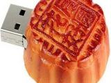 中秋月饼1GBU盘 免费定制logo 加密不可删除 自动播放文件