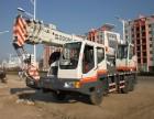 长安韦曲地铁口8-70吨吊车出租