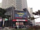 保定鸿悦国际大厦LED电子大屏幕显示屏彩屏广告投放发布报价格