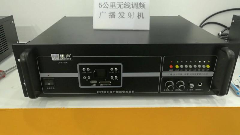 村村响新农村无线广播-山东调频广播设备生产商