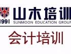 初级会计师中级会计师培训南京六合山木培训