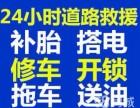 武汉三镇道路救援,您一个电话,我们马上赶到!