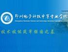郑州地铁学校,电子科技中专可以学习哪些专业,地铁专业怎么样