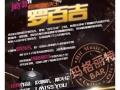 2015.07.31亚洲嘻哈天王【罗百吉】