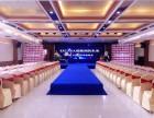 郑州高铁站附近200人的会议室场地出租,郑州300人会议酒店