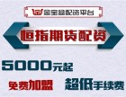 宁波金宝盆诚招恒指代理商-0元加盟-赠送后台-免费培训