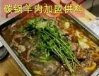 淮北碳锅羊肉加盟培训