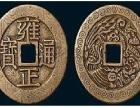 古钱币的价格,快速出手,私下交易,高端拍卖