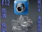 工厂批发 USB高清电脑摄像头、笔记本电脑摄像头 视频头