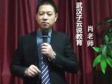 武汉领导力培训企业管理培训班演讲口才训练