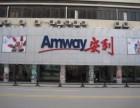 西安户县安利直营店在哪西安户县有人做安利么?