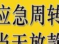 应急贷款,在东莞工作,凭身份证,20分钟拿钱