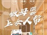 广州女人帮母婴平台 母婴批发商加盟入驻 快速引流拓客