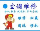 北京专业空调维修服务站