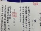 海归硕士专业翻译日语