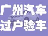 广州地区年审,过户,异地验车,外迁提档