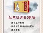 河南洛阳仙草膏药预防腰椎病效果好吗