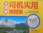 全国通司机实用地图集(12年山东地图出版社)