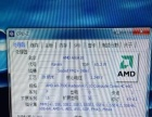 AMD新四核电脑