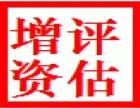 四川成都专利权质押评估软件著作权出资实缴注册商标合作评估