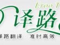 河南郑州专业公司新闻网站翻译公司