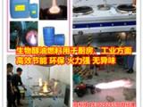 河北厂家直销高纯度液体醇基燃料添加剂火力猛无异味节能环保