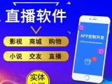 东莞梦幻短视系统技术支持售后服务 原生开发APP源码